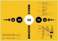 (最新)50周年記念事業ポスター文字あり0124